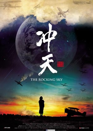 The Rocking Sky (2015) poster