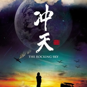 The Rocking Sky (2015) photo