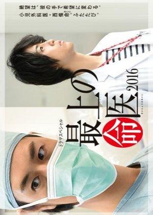 Saijo no Meii (2016) poster