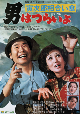 Tora-san 15: Rise and Fall (1975) poster