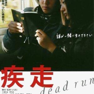 Dead Run (2005) photo
