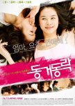 Haeyeongs' list #1: LGBT+ Korean dramas and movies