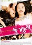Haeyeongs' list #1: LGBT+ Korean dramas and movies