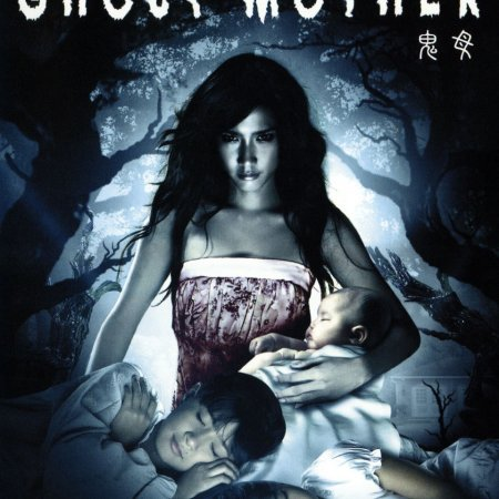 Ghost Mother (2007) photo
