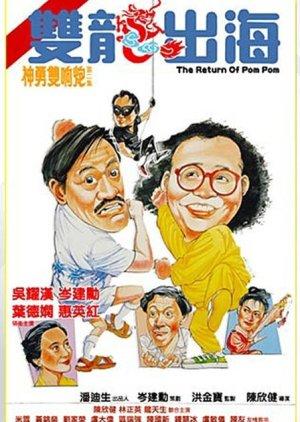 The Return of Pom Pom (1984) poster