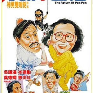 The Return of Pom Pom (1984) photo