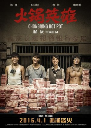 Chongqing Hot Pot (2016) poster