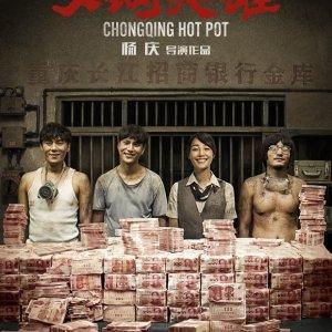 Chongqing Hot Pot (2016) photo