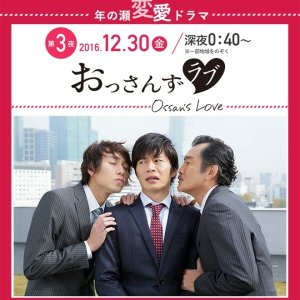 Ossan's Love (2016) photo