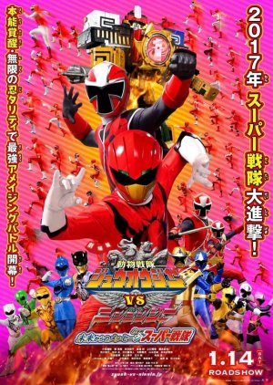 Doubutsu Sentai Zyuohger vs. Ninninger the Movie: Super Sentai's Message from the Future (2017) poster