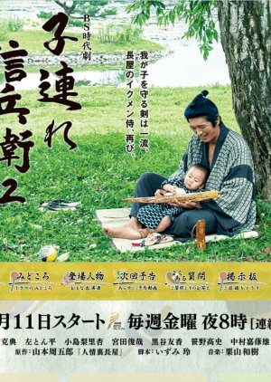 Kozure Shinbee 2 (2016) poster