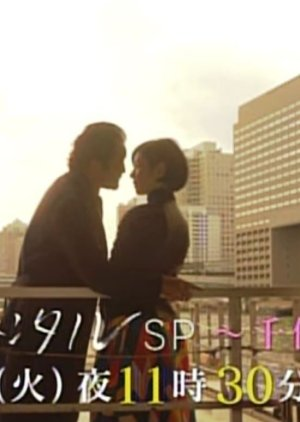 Tokyo Sentimental SP ~ Senju no Koi