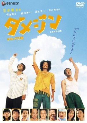 Damejin (2006) poster