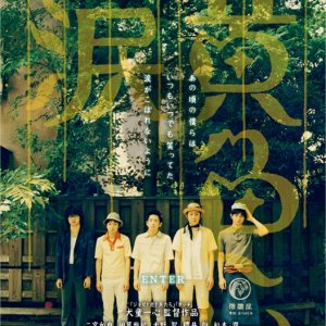 Yellow Tears (2007) photo