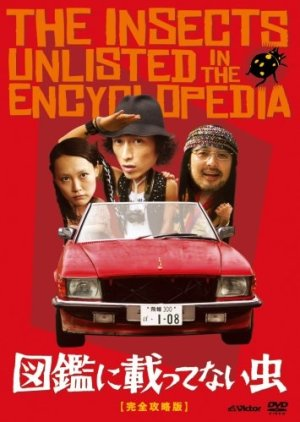 The Insects Unlisted in the Encyclopedia (2007) poster