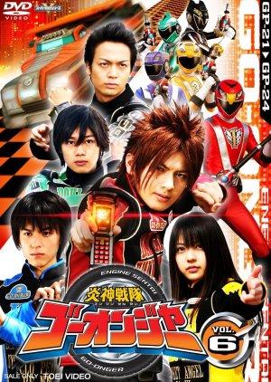 Engine Sentai Go-Onger (2008) poster