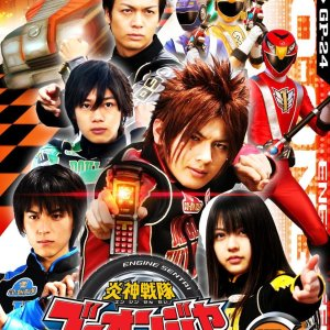 Engine Sentai Go-Onger (2008) photo
