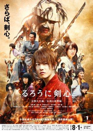 Rurouni Kenshin: Kyoto Inferno (2014) poster