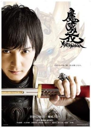 Garo: Makai no Hana (2014) poster