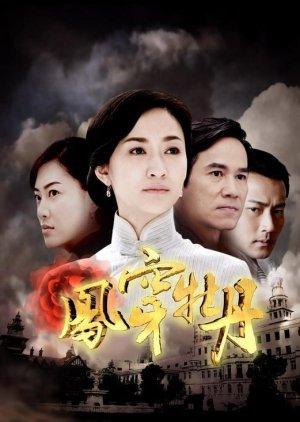 Feng Chuan Mu Dan