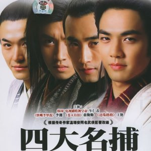 The Four Detective Guards (2004) photo