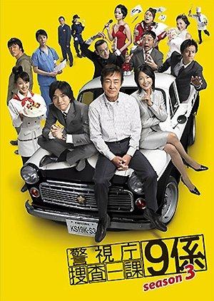 Keishicho Sosa Ikka 9 Gakari 3
