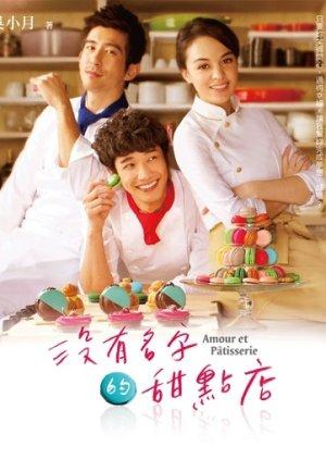 Amour et Patisserie (2013) poster