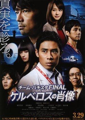 Team Batista Final Kerberos's Portrait  (2014) poster