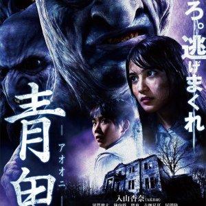 Blue Demon (2014) photo
