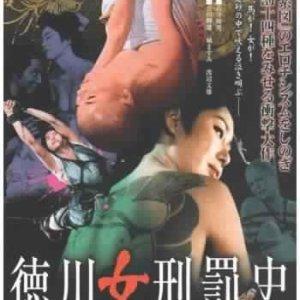 Shogun's Joys of Torture (1968) photo