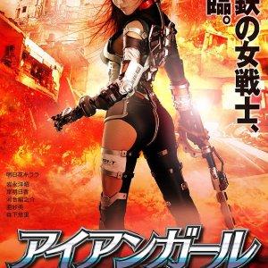 Iron Girl: Ultimate Weapon (2015) photo