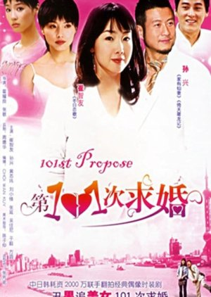 101st Proposal (2004) poster
