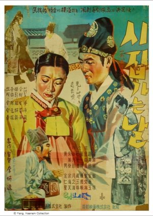 The Wedding Day (1956) poster