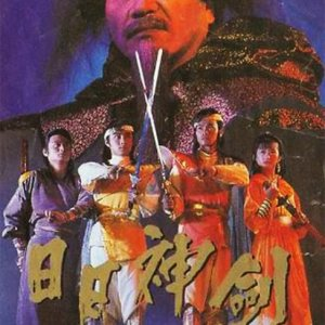 Mystery of the Twin Swords (1991) photo