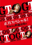 GTO: New Year Special! Winter break with a hot-blooded class