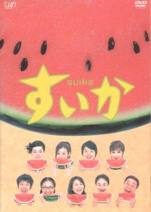 Suika (2003) poster
