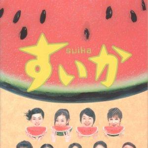 Suika (2003) photo