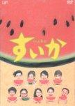Favorite Japanese Dramas