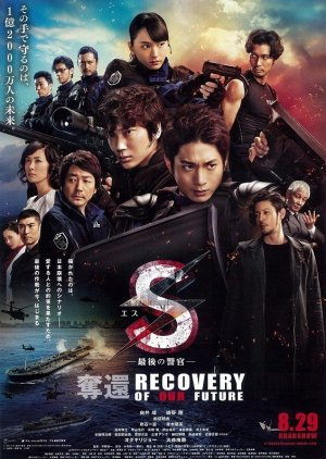 S: Saigo no Keikan - Dakkan: Recovery of Our Future (2015) poster