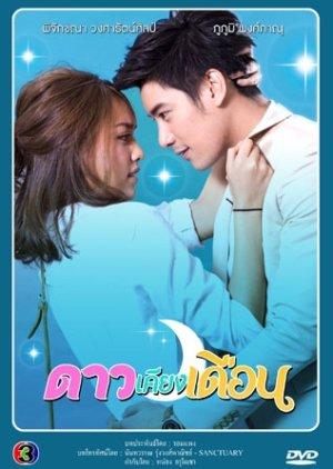 Dao Kiang Duen (2014) poster