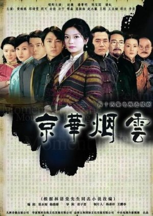 Moment in Peking (2005) poster