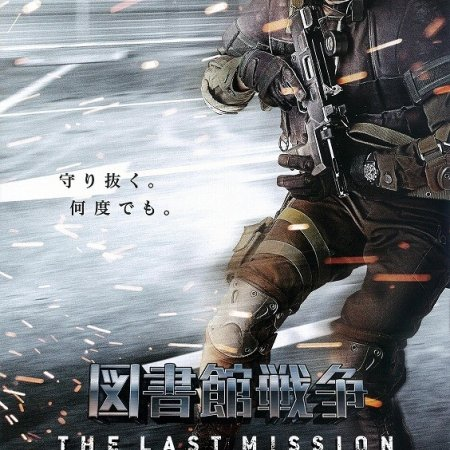 Library Wars: The Last Mission (2015) photo