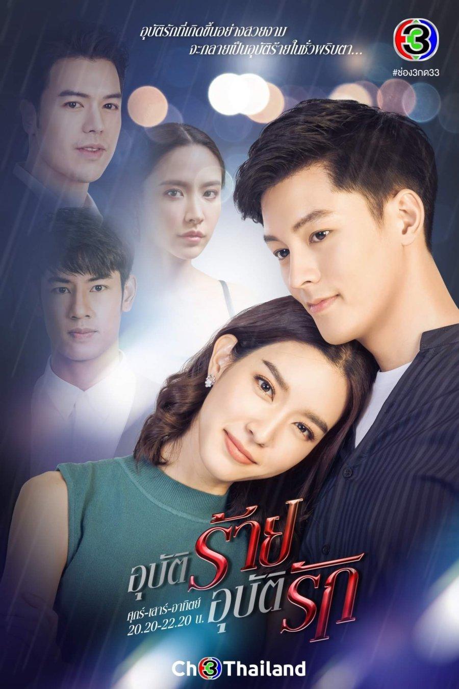 ZXeAJ 4f - Авария любви ✦ 2021 ✦ Таиланд
