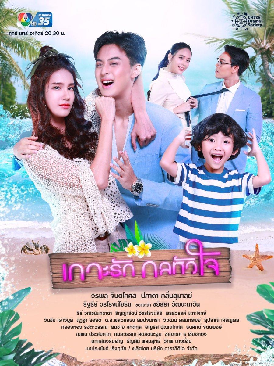ZeNQ7 4f - Остров любви ✸ 2021 ✸ Таиланд