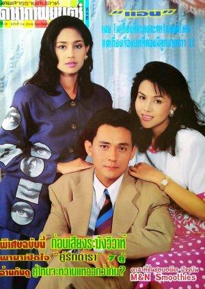 Nam Sor Sai (1993) poster