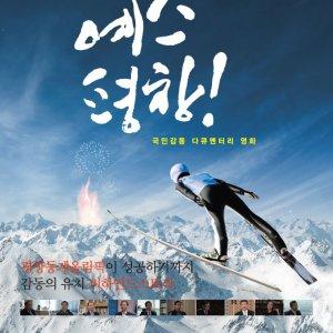 Yes, PyeongChang!