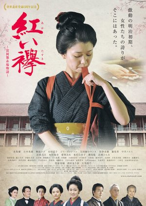 Red Sash: The Tomioka Silk Mill Story (2017) poster
