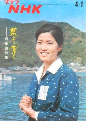 Ai Yori Aoku