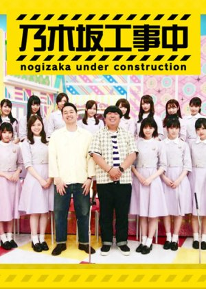 Nogizaka Under Construction