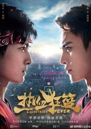 Basketball Fever (2018) poster